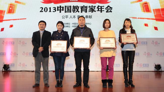 中國網2013年度最具品牌影響力藝術教育機構