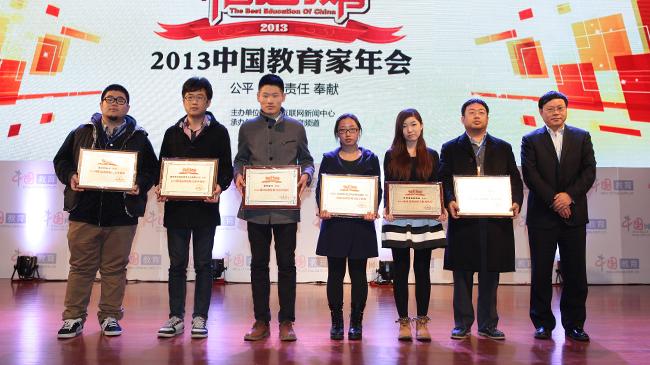 中國網2013年度最具品牌影響力留學機構