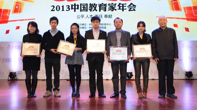 中國網2013年度最具社會影響力MBA院校
