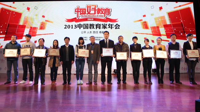 中國網2013年度最具品牌影響力民辦高校