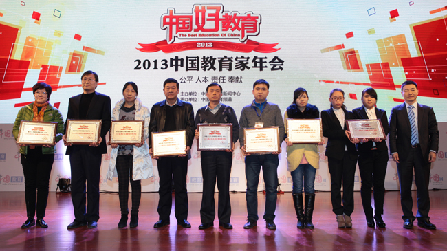 中國網2013年度最具公眾滿意度網路學院