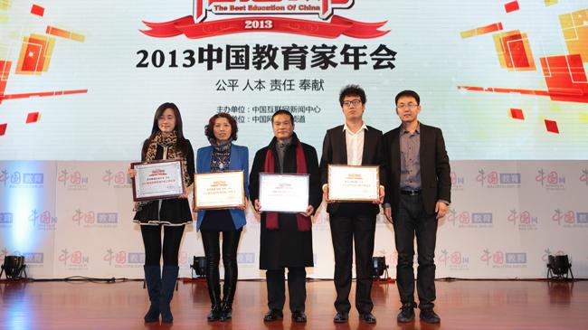 中國網2013年度最具品牌影響力私立中小學