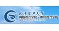武漢理工大學網路教育學院