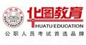 華圖教育集團