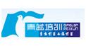 浙江慈溪青藍培訓學校