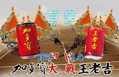 王老吉,加多宝 谁是正宗凉茶