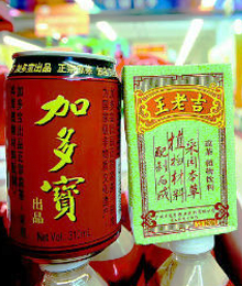 """王老吉、加多宝都将就""""改名广告案""""上诉"""
