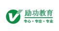 北京勵功教育