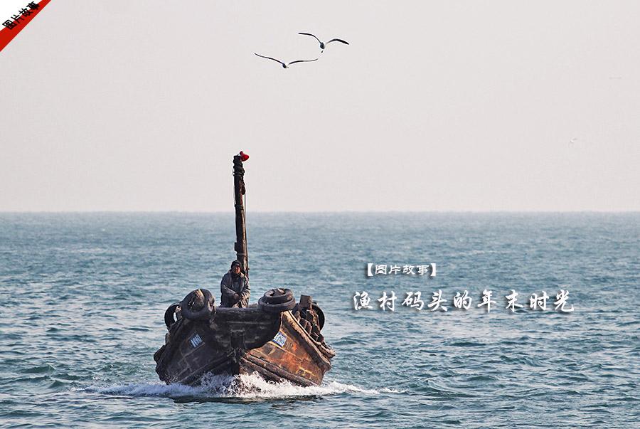 【图片故事】渔村码头的年末时光