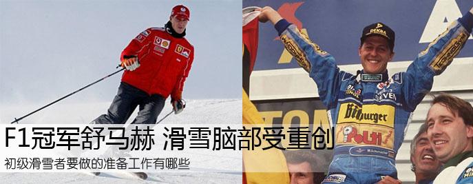 F1冠军舒马赫滑雪脑部受重创 初级滑雪者注意啥