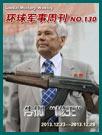 """环球军事周刊第130期 告别""""枪王"""""""