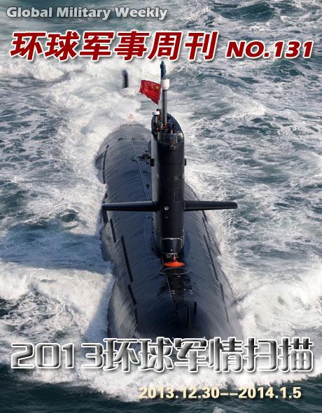环球军事周刊第131期 2013环球军情扫描