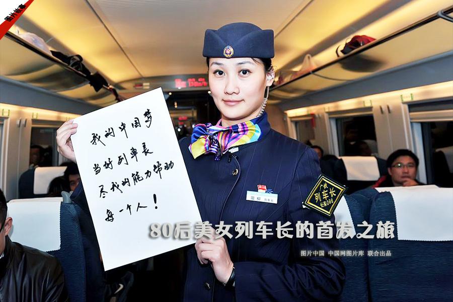 【圖片故事】80後美女列車長的首發之旅 圖片中國 中國網圖片庫 聯合出品
