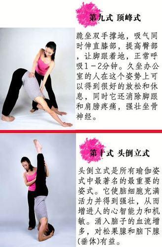 性交大屁股_练习瑜伽可以增强性交过程中的活力