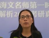 万学海文名师郝贞解析2014考研经济类联考真题