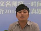 万学海文名师柯汉杰解析2014考研经济类联考真题
