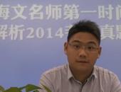 万学海文名师谢晓江解析2014考研经济类联考真题