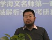 万学海文名师郑慕之解析2014经济类联考真题解析