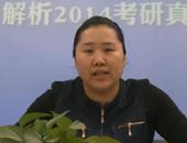 万学海文名师王彩霞解析2014考研管理类联考(数学)