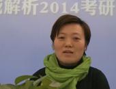 万学海文名师张艳解析2014考研管理类联考(数学)