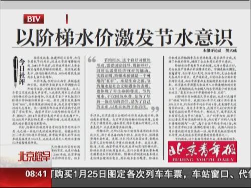 北京青年报:以阶梯水价激发节水意识