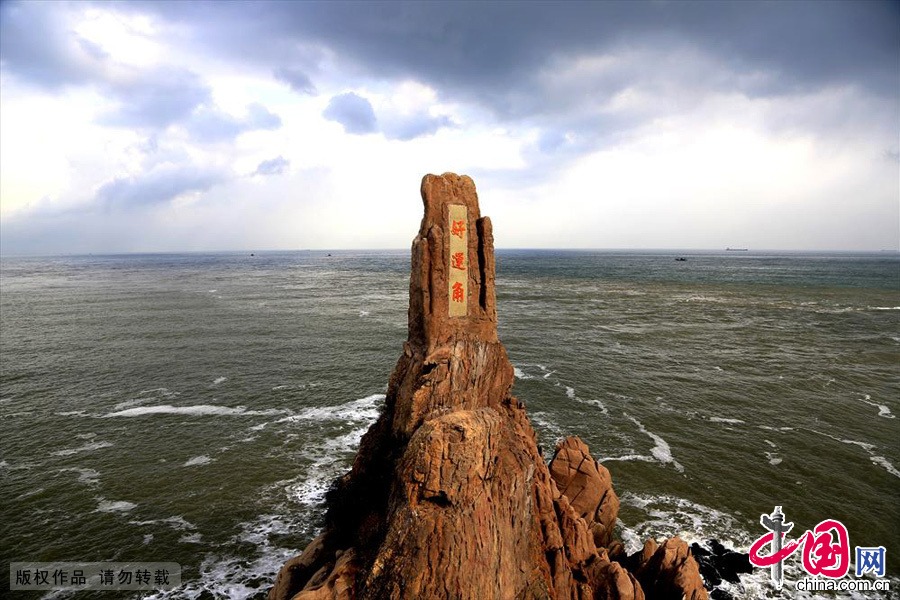 """荣成成山头,中国大陆伸向海洋的东极地,民间称这里为""""天尽头""""。中国网图片库 成卫东/摄"""
