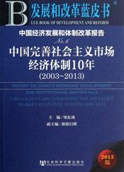 《中国完善社会主义市场经济体制10年(2003-2013)》