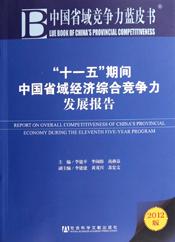 """《""""十一五""""期间中国省域经济综合竞争力发展报告》"""