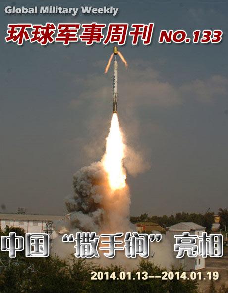 """环球军事周刊第133期 中国""""撒手锏""""亮相"""