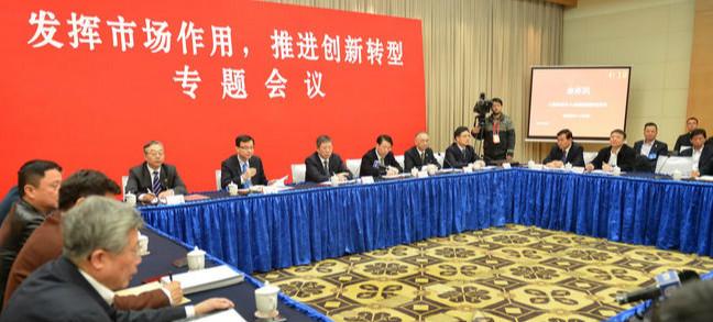 """上海市政协举行""""发挥市场作用,推进创新转型""""专题会议"""