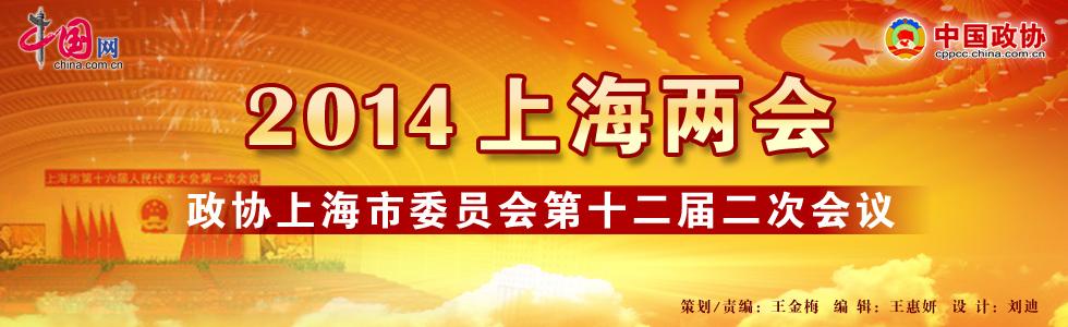 2014上海两会