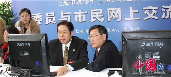 上海市政协委员与市民网上交流