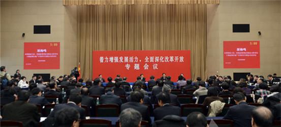 上海市政协举行关于深化改革开放的会议