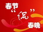 春节侃春晚