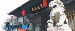 山西省平遥县——中国历史文化名城