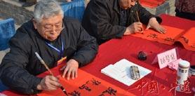 平遥县举行第五届百名书法家泼墨送春联活动