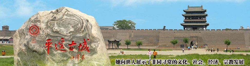 平遥古城向世人展示了非同寻常的文化、社会、经济及宗教发展