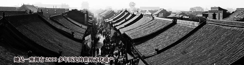 平遥是一座拥有2800多年历史的世界文化遗产