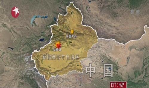 """2014新疆阿克苏爆炸_新疆新和县""""1·24""""暴恐案件告破_ 视频中国"""