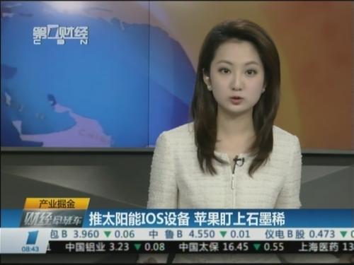 推太阳能IOS设备 苹果盯上石墨稀_ 视频中国