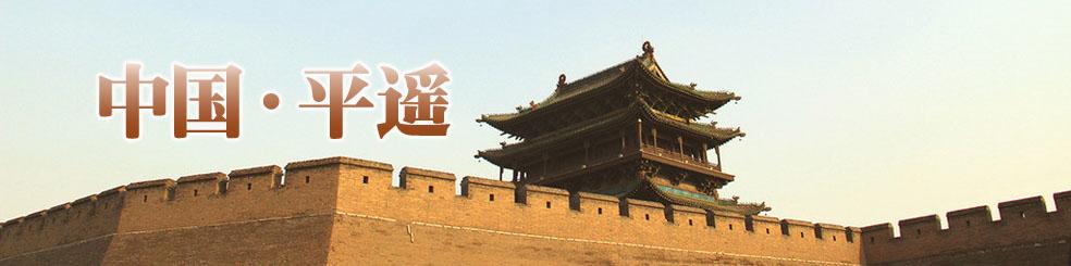 平遥古城中国网官网