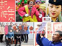 【图片策划】春节组曲——年味·团圆·坚守