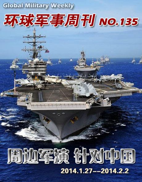环球军事周刊第135期 周边演习针对中国