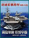 环球军事周刊第135期 周边军演 针对中国