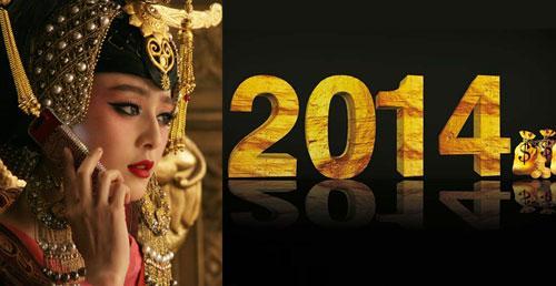 2014啥手机号运最旺