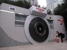 """重庆街头现创意""""照相机""""造型公厕"""