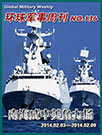 环球军事周刊第136期 南海成中美角力场