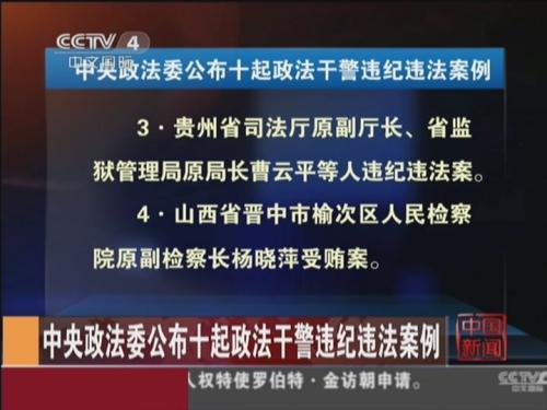中央政法委公布十起政法干警违纪违法案例_ 视