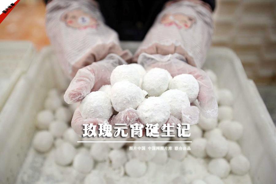 【图片故事】元宵诞生记 图片中国 中国网图片库 出品