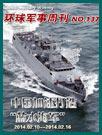 环球军事周刊第137期 中国加速打造蓝水海军